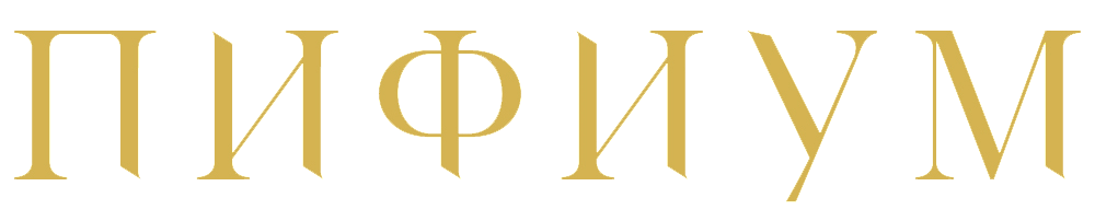Пифиум