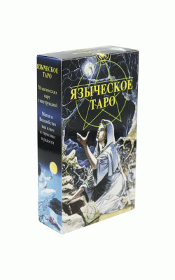 Мини Таро Языческое (Белой и Черной Магии)