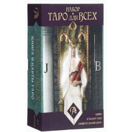 Набор Таро для всех Универсальный Ключ