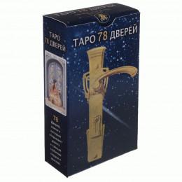 Таро 78 Дверей