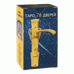 Таро 78 Дверей (русская серия)