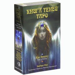 Таро Книга Теней. Том 1 Как вверху