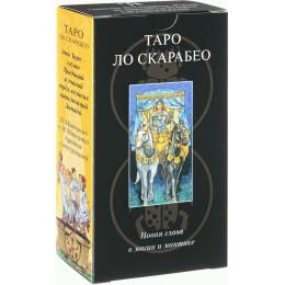 Таро Ло Скарабео (русская серия)