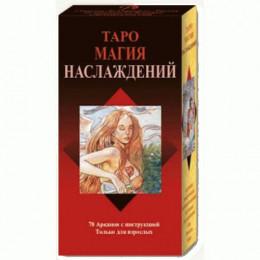 Таро Магия Наслаждений (русская серия)