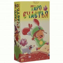 Таро Счастья