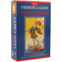 Таро Универсальное Уэйта