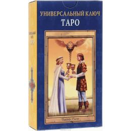 Таро Универсальный ключ (русская серия)