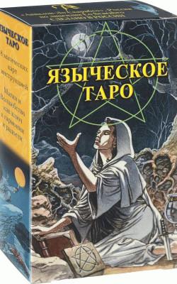 Таро Языческое (Белой и Черной Магии) русская серия