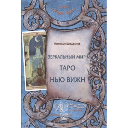 Зеркальный мир Таро Нью Вижн. Книга