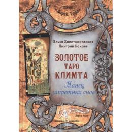 Золотое Таро Климта. Танец запретных снов. Книга