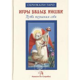 Игры Белых кошек. Путь познания себя. Книга
