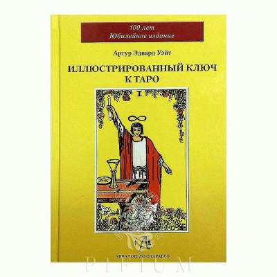 Иллюстрированный ключ к Таро. Книга
