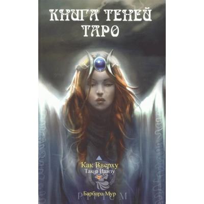 Книга Теней Таро. Книга