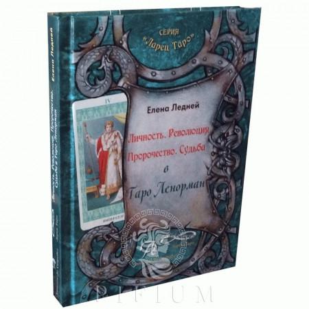 Личность. Революция. Пророчество. Судьба в Таро Ленорман. Книга