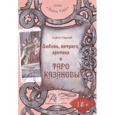 Любовь, интрига, эротика в Таро Казановы. Книга