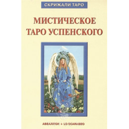 Мистическое Таро Успенского. Книга