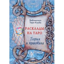 Расклады на Таро. Теория и практика. Книга