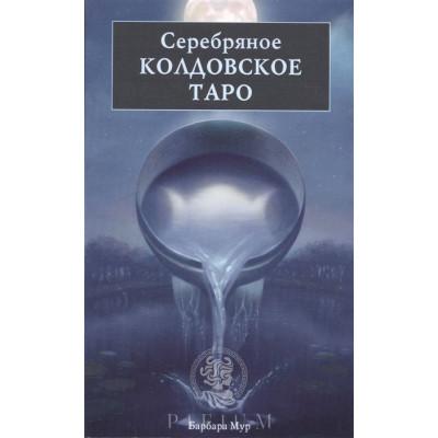 Серебряное Колдовское Таро. Книга