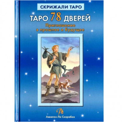 Таро 78 дверей. Приглашение в прошлое и будущее. Книга
