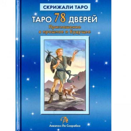 Книга по Таро 78 дверей