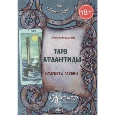 Таро Атлантиды. Мудрость глубин. Книга