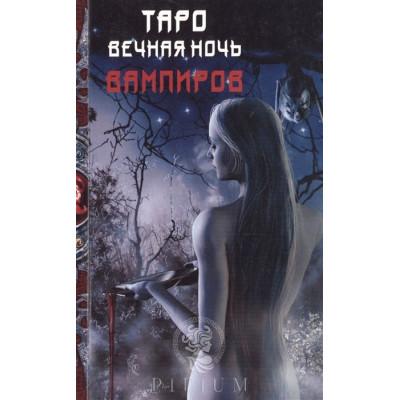 Таро Вечная ночь вампиров. Книга