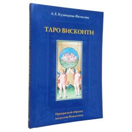 Таро Висконти. Книга