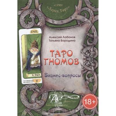 Таро Гномов. Бизнес - вопросы. Книга