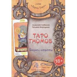 Таро Гномов. Бизнес - ответы. Книга