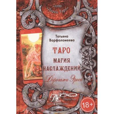 Таро Магия Наслаждений. Дорогами Эроса. Книга