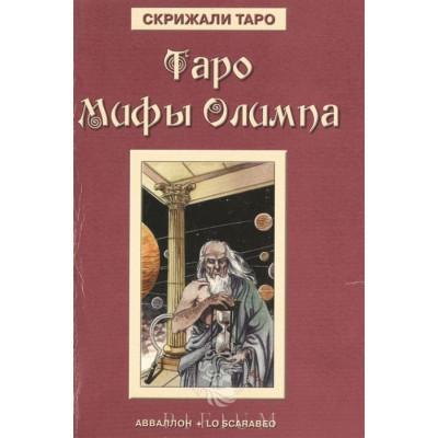 Таро Мифы Олимпа. Книга