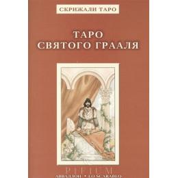 Таро Святого Грааля. Книга