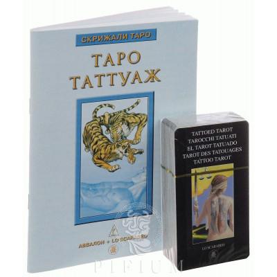 Таро Таттуаж. Книга