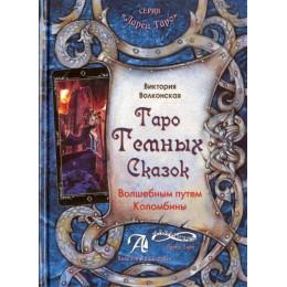 Таро Темных Сказок. Волшебным путем Коломбины. Книга