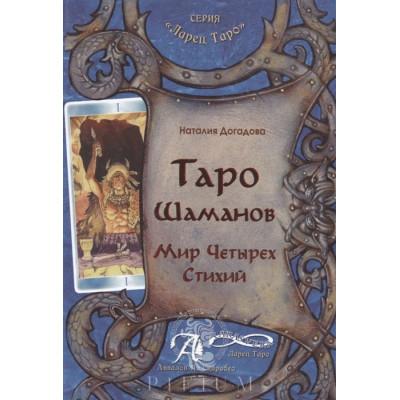 Таро Шаманов. Мир Четырех Стихий. Книга