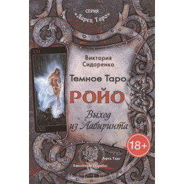 Темное Таро Ройо. Выход из Лабиринта. Книга