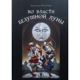 Во власти Безумной Луны. Книга