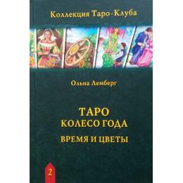 Таро Колесо Года. Время и цветы. Книга