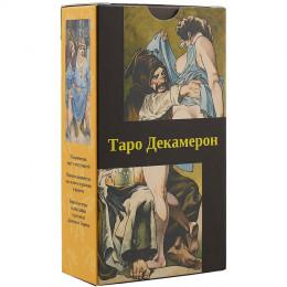 Таро Декамерон (русская серия)