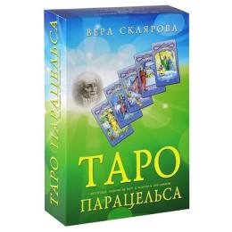 Таро Парацельса Веры Скляровой