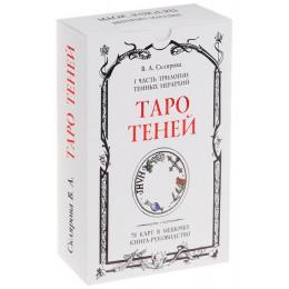 Таро Теней Веры Скляровой
