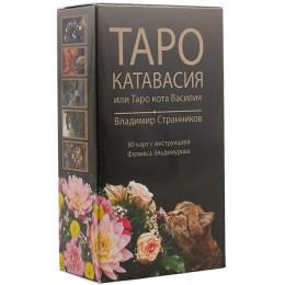 Таро Катавасия