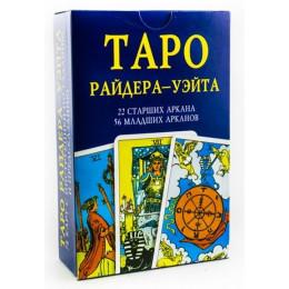 Таро Райдера-Уэйта (ИП Москвичев)