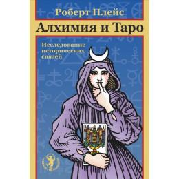 Алхимия и Таро. Исследование исторических связей. Книга