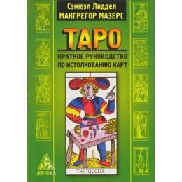 Таро. Краткое руководство по истолкованию карт. Книга