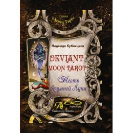 Deviant Moon Tarot Театр безумной луны. Книга