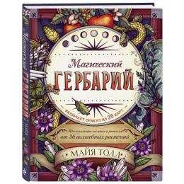 Магический Гербарий Майя Толл. Книга и 36 карт оракула