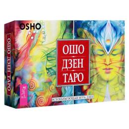 Ошо Дзен Таро ♥ Всеобъемлющая игра Дзен ♥ Карты и книга на русском