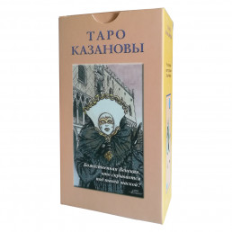 Таро Казановы (русская серия)