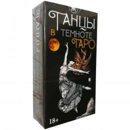 Таро Танцы в Темноте